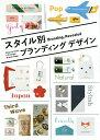 スタイル別ブランディングデザイン/PIEBOOKS【2500円以上送料無料】