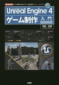 UnrealEngine4ゲーム制作入門プロの現場で使われてる、最先端の「ゲーム・エンジン」