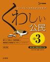 くわしい公民 中学3年/真渕勝【2500円以上送料無料】