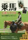 乗馬上達バイブル 正しい技術でレベルアップ/乗馬クラブクレイン【2500円以上送料無料】