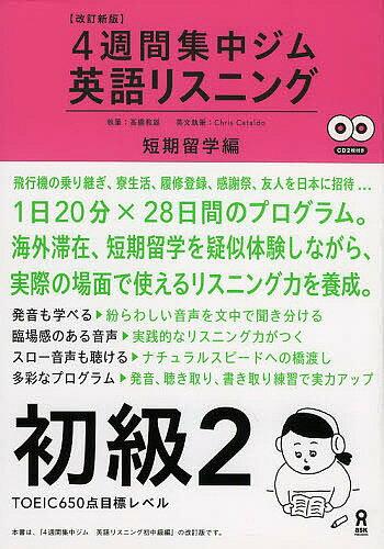 英語リスニング 初級2 短期留学編 改新/高橋教雄【2500円以上送料無料】