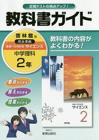 中学教科書ガイド 啓林館版 理科 2年【合計3000円以上で送料無料】