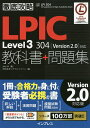 LPIC Level3 304教科書+問題集 試験番号LPI 304 Virtualization & High Availability Exam/米山学/ソ...