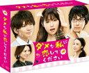 ダメな私に恋してください DVD−BOX/深田恭子【2500円以上送料無料】