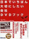 日本でいちばん大切にしたい会社DVDブック【2500円以上送料無料】