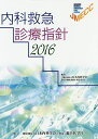 内科救急診療指針 2016/日本内科学会認定医制度審議会救急委員会【2500円以上送料無料】