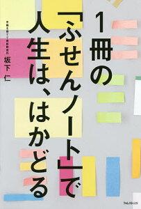 1冊の「ふせんノート」で人生は、はかどる/坂下仁【3000円以上送料無料】