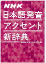 NHK日本語発音アクセント新辞典/NHK放送文化研究所【合計3000円以上で送料無料】