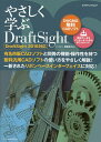 やさしく学ぶDraftSight DWG対応無料CADソフト/阿部秀之【2500円以上送料無料】