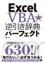 Excel VBA逆引き辞典パーフェクト/田中亨【2500円以上送料無料】