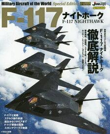 F−117ナイトホーク【合計3000円以上で送料無料】