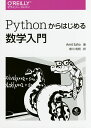 Pythonからはじめる数学入門/AmitSaha/黒川利明【2500円以上送料無料】