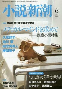 小説新潮 2016年6月号【雑誌】【3000円以上送料無料】