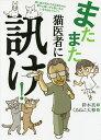 またまた猫医者に訊け!/鈴木真/くるねこ大和【2500円以上送料無料】