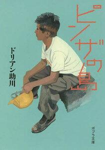 ピンザの島/ドリアン助川【合計3000円以上で送料無料】