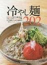 冷やし麺202【2500円以上送料無料】