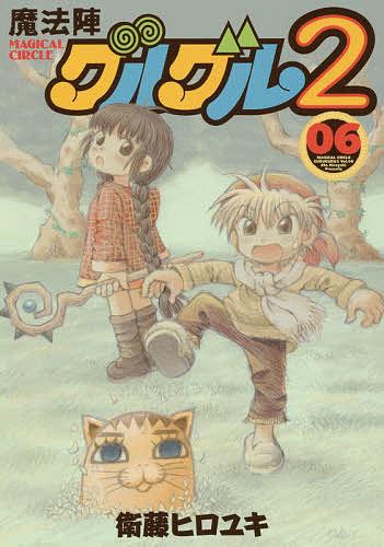 魔法陣グルグル2 6/衛藤ヒロユキ