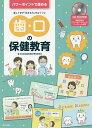歯・口の保健教育 パワーポイントで進める楽しく学び「生きる力」をはぐくむ/日本学校歯科保健・教育研究会【2500円以上送料無料】