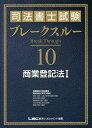 司法書士試験ブレークスルー 10/東京リーガルマインドLEC総合研究所司法書士試験部【2500円以上送料無料】