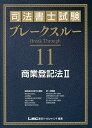 司法書士試験ブレークスルー 11/東京リーガルマインドLEC総合研究所司法書士試験部【2500円以上送料無料】