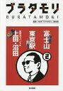 ブラタモリ 2/NHK「ブラタモリ」制作班【2500円以上送料無料】