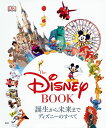 The Disney BOOK 誕生から未来までディズニーのすべて/ジム・ファニング/小宮山みのり【2500円以上送料無料】