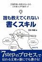 誰も教えてくれない書くスキル/芝本秀徳【2500円以上送料無料】