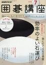 NHK 囲碁講座 2016年7月号【雑誌】【2500円以上送料無料】
