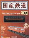 国産鉄道コレクション全国版 2016年6月29日号【雑誌】【2500円以上送料無料】