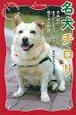 名犬チロリ 日本初のセラピードッグになった捨て犬の物語/大木トオル【2500円以上送料無料】