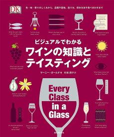 ビジュアルでわかるワインの知識とテイスティング 色・味・香りのしくみから、品種や産地、造り方、保存方法や食べ合わせまで/マーニー・オールド/中濱潤子【合計3000円以上で送料無料】