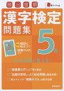 頻出度順漢字検定問題集5級 〔2016〕【2500円以上送料無料】