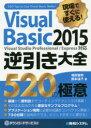 Visual Basic 2015逆引き大全520の極意 現場ですぐに使える!/増田智明/国本温子【2500円以上送料無料】
