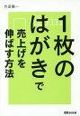 1枚のはがきで売上げを伸ばす方法/竹田陽一【2500円以上送料無料】