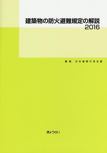 建築物の防火避難規定の解説 2016/日本建築行政会議