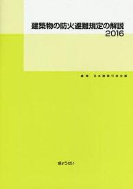 建築物の防火避難規定の解説 2016/日本建築行政会議【合計3000円以上で送料無料】