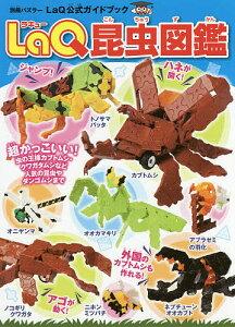 LaQ昆虫図鑑【3000円以上送料無料】
