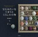 宝石みたいなてまりとくらしの小物/寺島綾子【2500円以上送料無料】