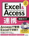 Excel & Access連携実践ガイド 仕事の現場で即使える/今村ゆうこ【2500円以上送料無料】