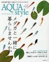 アクアスタイル vol.05【2500円以上送料無料】