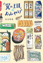 「翼の王国」のおみやげ/長友啓典【2500円以上送料無料】