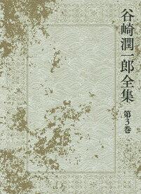 谷崎潤一郎全集 第3巻/谷崎潤一郎【合計3000円以上で送料無料】