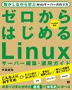 ゼロからはじめるLinuxサーバー構築・運用ガイド 動かしながら学ぶWebサーバーの作り方/中島能和【2500円以上送料無料】