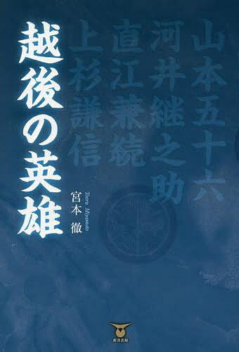 越後の英雄/宮本徹【2500円以上送料無料】