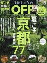 日経おとなのOFF 2016年8月号【雑誌】【2500円以上送料無料】