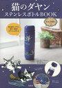 猫のダヤン ステンレスボトルBOOK【2500円以上送料無料】