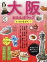 大阪おさんぽマップ てのひらサイズ【2500円以上送料無料】