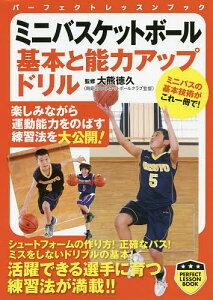 ミニバスケットボール基本と能力アップドリル/大熊徳久【3000円以上送料無料】