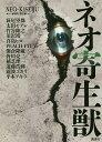 ネオ寄生獣/岩明均/萩尾望都【2500円以上送料無料】