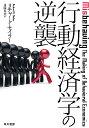 行動経済学の逆襲/リチャード・セイラー/遠藤真美【2500円以上送料無料】
